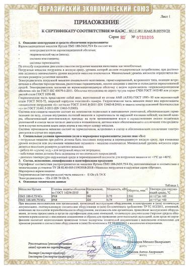 Сертификат взрывозащита на мешалки