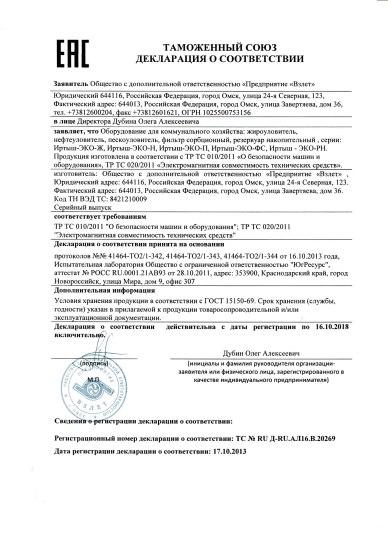 Декларация о соответствии очистных сооружений