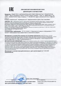 Декларация о соответствии наружных насосов серии Иртыш
