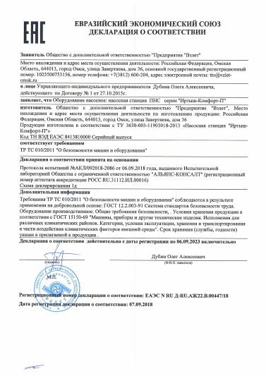 Декларация о соответствии насосной станции ПНC