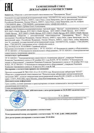 Декларация о соответствии ТС ВЭТ Иртыш