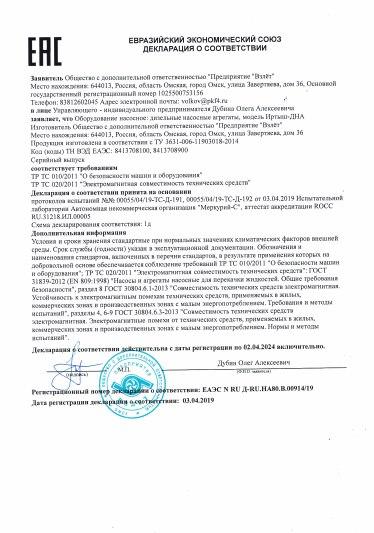 Декларация о соответствии ДНА