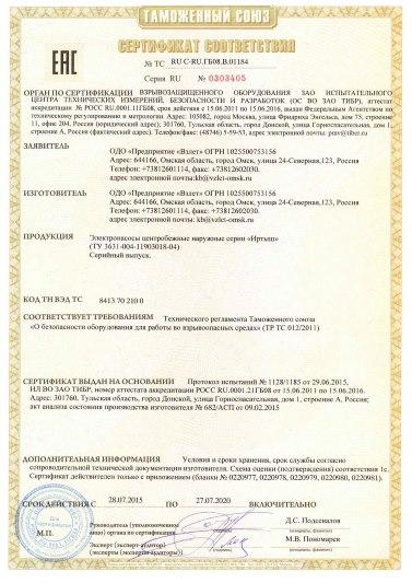 Сертификат взрывозащита на наружные насосы