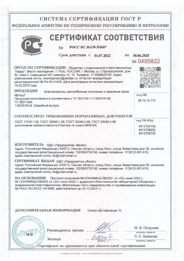 Сертификат на сейсмостойкость насосов