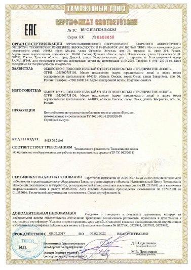 Сертификат взрывозащита на погружные насосы
