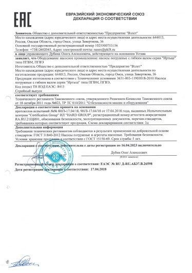 Декларация о соответствии ПГВМ(Э)
