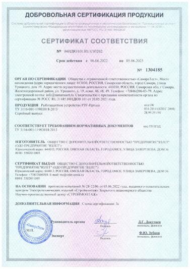 Сертификат взрывозащита на рыбозащитное устройство