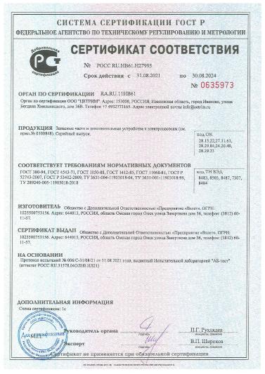Сертификат соответствия на запасные части и дополнительные устройства к электронасосам