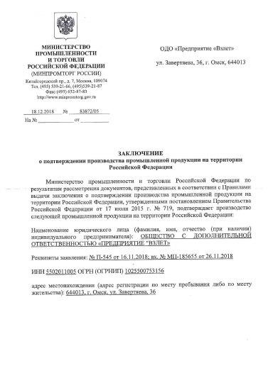 Заключение о подтверждении производства промышленной продукции на территории РФ