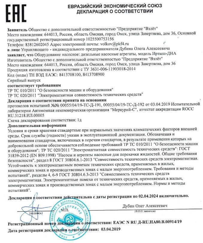 Сертификат соответствия Иртыш ДНА