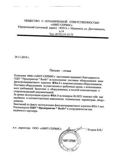 Отзыв на фильтрозаправочный агрегат ФЗА-3 от ООО