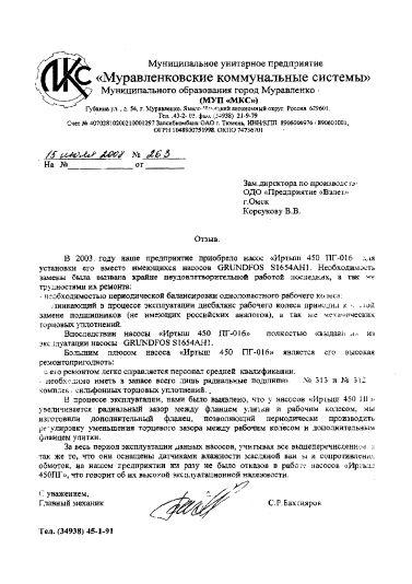 Отзыв на насос Иртыш 450 ПГ-016 МУП