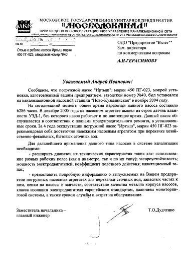 Отзыв на насос Иртыш от МУП