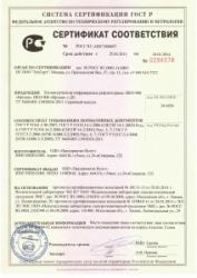sertifikat-iko-900-irtish-anons