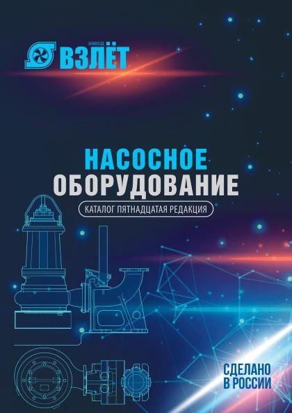 Каталог насосного оборудования серии Иртыш