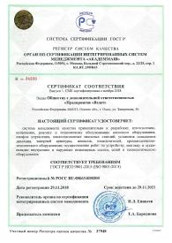 Сертификат соответствия ГОСТ Р ИСО9001-2011