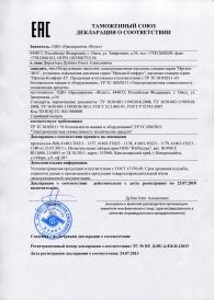 Декларация о соответствии насосных станций