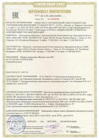 Сертификат на шкаф управления
