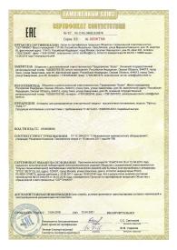 Сертификат соответствия Поплавковый выключатель Иртыш