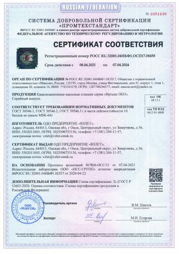Сертификат на сейсмостойкость КНС